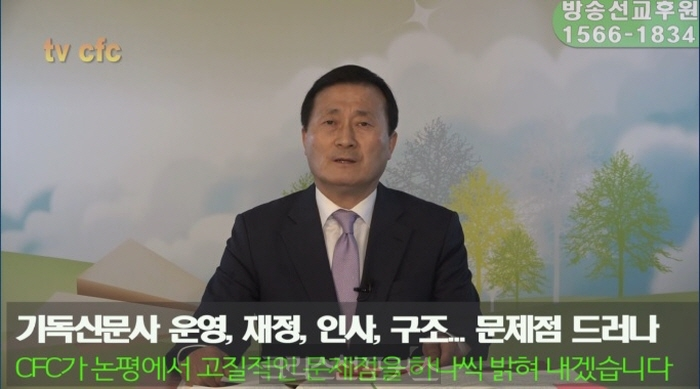 [CFC논평] 기독신문, 더이상 이래서는 안된다(2)