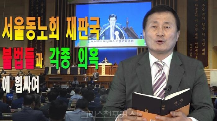 [CFC논평] 서울동노회 재판국, 불법들과 각종 의혹에 휩싸여