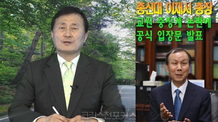[CFC소식]총신대 이재서 총장, '교원 중징계' 논란에 입장문 발표
