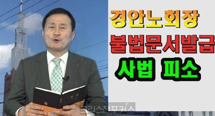 [CFC소식] 경안노회장, 불법 문서 발급으로 사법 피소