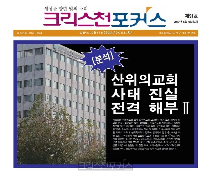 크리스천포커스 특별판 발행, 산위의교회 사태 진실 해부 특집