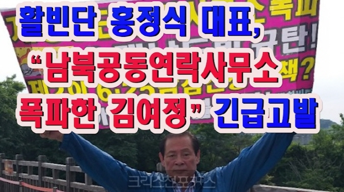 "[CFC소식] 활빈단 홍정식 대표, ""남북공동연락사무소 폭파한 김여정"" 긴급고발"