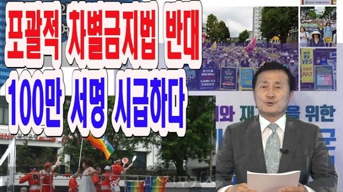 [CFC논평] 포괄적 차별금지법 반대, 100만 서명 시급하다