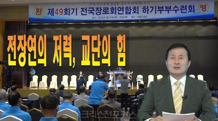 [CFC논평] 전국장로회연합회의 저력, 교단의 힘