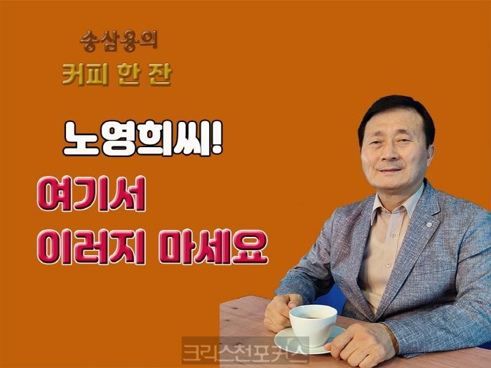 """[CFC특집] 송삼용의 커피 한 잔, """"노영희 씨 여기서 이러지 마세요"""