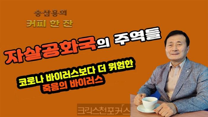 [CFC특집] 송삼용의 커피 한 잔, 자살 공화국의 주역들