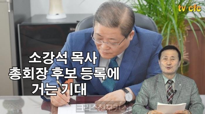 [CFC논평] 소강석 목사 총회장 후보 등록에 거는 기대