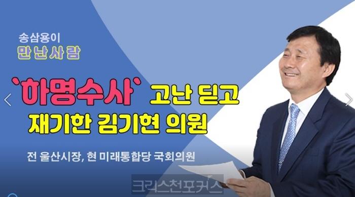 [CFC송삼용이만난사람] '하명수사' 고난 딛고 재기한 김기현 의원