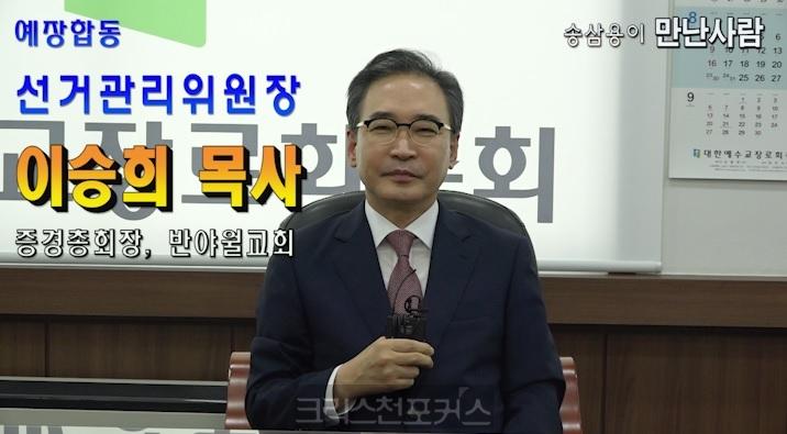 [CFC송삼용이만난사람] 예장합동 선거관리위원장 이승희 목사(증경총회장)