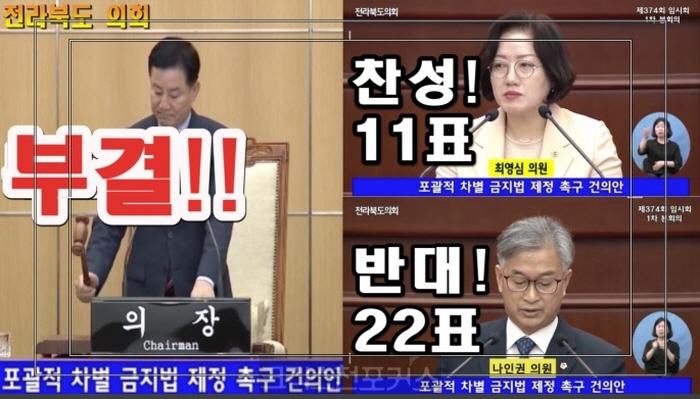 [CFC소식] 전북도 의회 최영심vs나인권 의원, 차별금지법 놓고 격돌