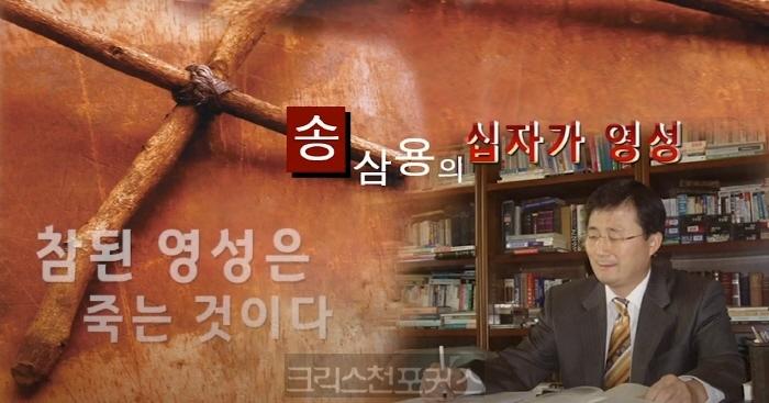 [CFC특집] 송삼용의 십자가 영성(4)