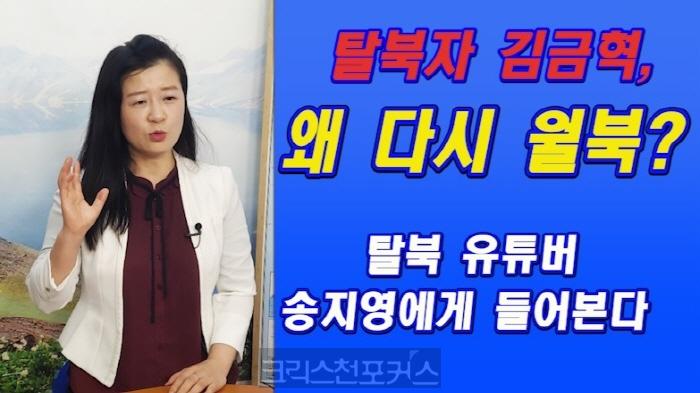 [CFC특집] 탈북자 김금혁은 왜 다시 월북했나, 송지영에게 듣는다