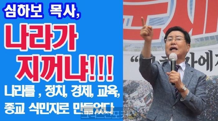 [CFC소식] 심하보 목사, 나라가 지꺼냐!!