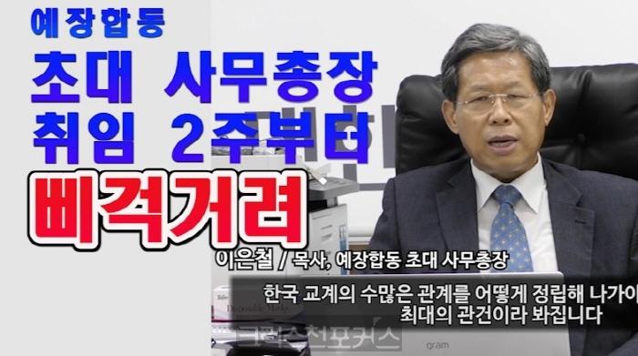 [CFC논평] 예장합동 초대 사무총장, 취임 2주부터 삐걱거려
