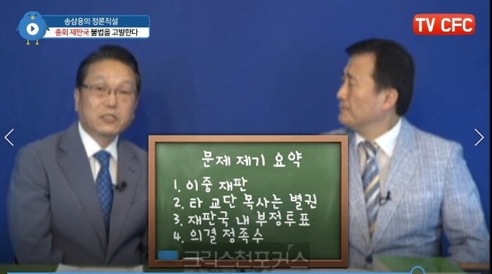 [CFC특집] 송삼용의 정론직설, 총회 재판국 불법 재판(?)