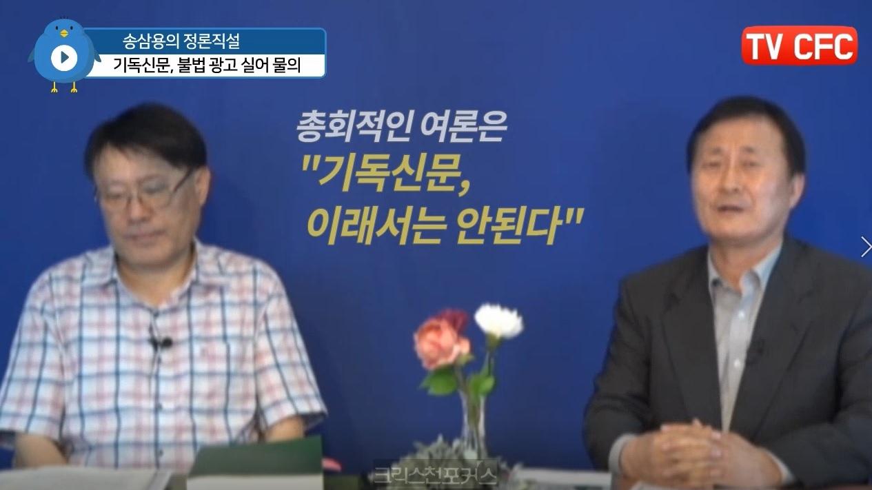 [CFC특집] 송삼용의 정론직설, 기독신문 불법 광고 실어 물의