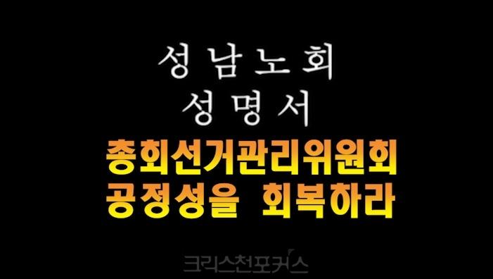 [CFC소식] 예장합동 성남노회 성명서, 선관위 공정성 회복하라 촉구