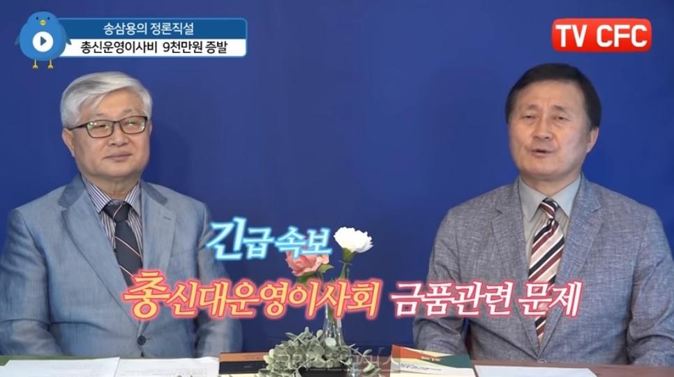 [CFC송삼용의 정론직설] 총신대 운영이사회비 9천만원 증발(긴급속보)