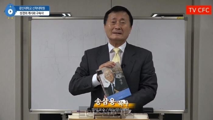 [CFC강좌] 송삼용 목사, 성경의 계시와 구속사(1)