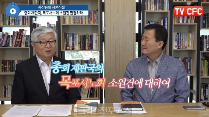 [CFC송삼용의 정론직설] 총회 재판국, 목포서노회 소원건 판결하라