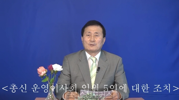 [CFC속보] 총신 운영이사회 임원 5인 공직정지 4년 등 중징계