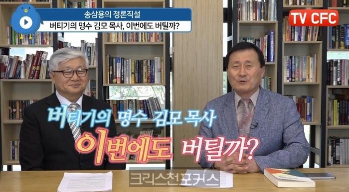 [송삼용의 정론직설] 버티기 명수 김모 목사, 이번에도 버틸까?