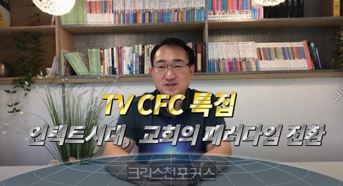 [CFC특집] 언택트시대의 교회 패러다임 전환