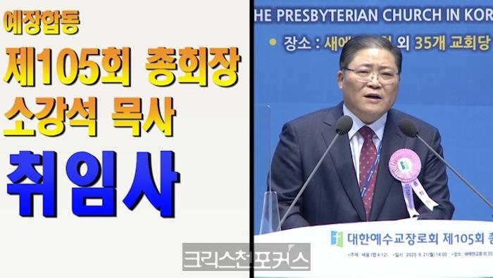 [CFC소식] 제105회 총회장 소강석 목사 취임사