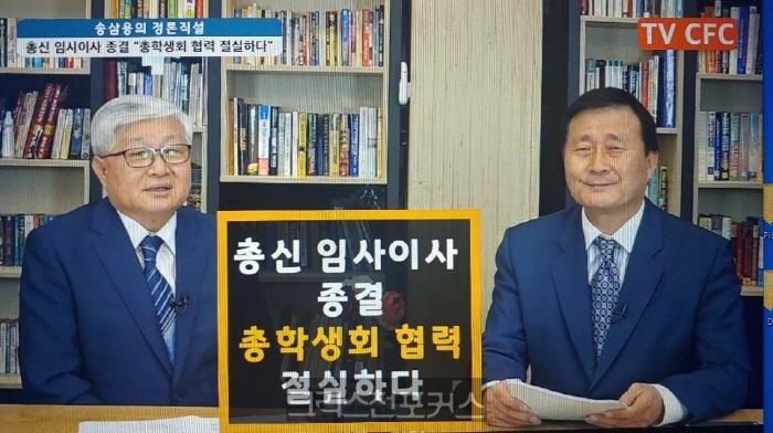 [CFC송삼용의정론직설] 총신대 임시이사 종결 총학생회 협력 절실하다
