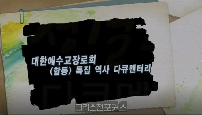 [CFC특집] 예장합동 역사 다큐멘터리
