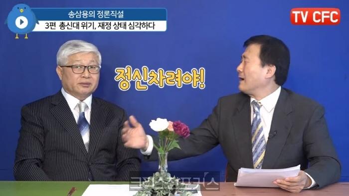 [송삼용의 정론직설] 총신대 위기, 재정 상태 심각하다