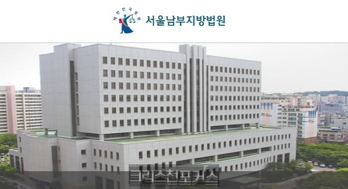 법원, 기독신문vs크리스천포커스 대결서 크포 손 들어줘