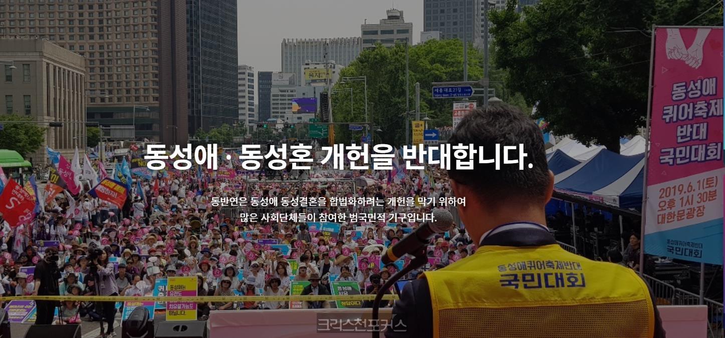 동성애 동성결합 옹호하는 [KBS 방송제작 가이드라인] 규탄 성명서 발표