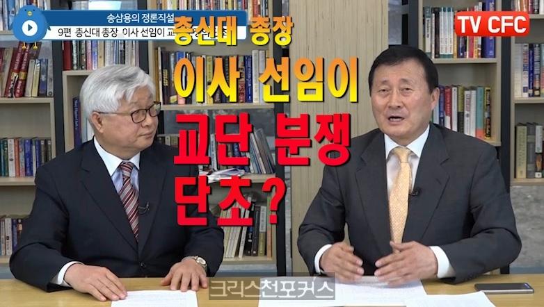 [송삼용의 정론직설] 총신대 총장 이사 선임이 교단 분쟁의 단초?