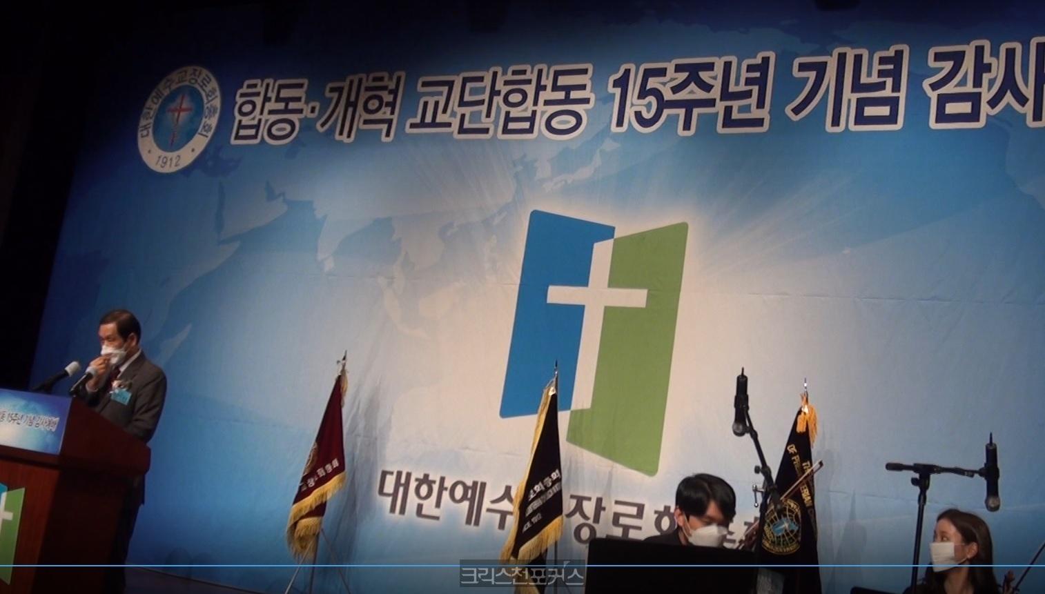 예장합동 행사 참석한 N목사 확진으로 교단 비상