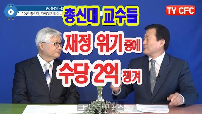 [송삼용의 정론직설] 총신대 교수들, 재정 위기 중에 수당 2억 챙겨
