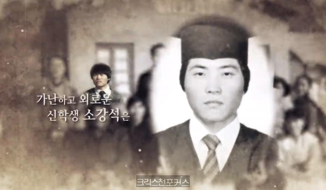 [특집] 송삼용의 소강석 인간학(2)