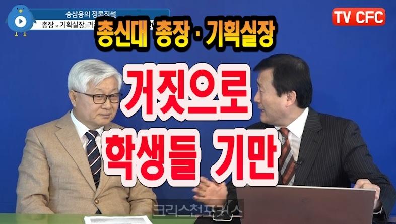 [송삼용의 정론직설] 총신대 총장·기획실장, 거짓으로 학생들 기만