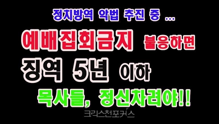 [송삼용의 정론직설] 예배집회 금지 불응하면 징역5년 이하 국회입법 추진...