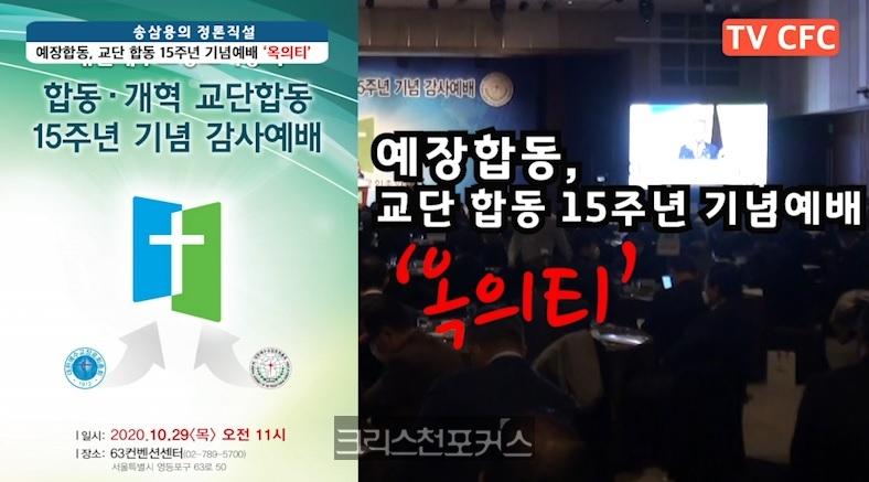 [송삼용의 정론직설] 예장합동, 교단 합동 15주년 기념예배 옥의 티