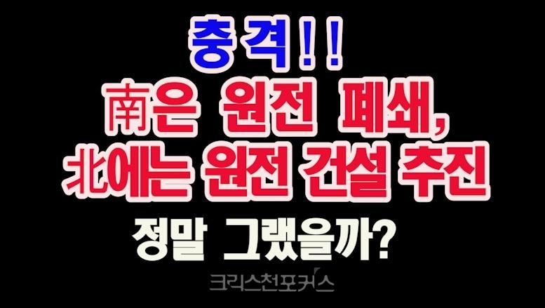 [CFC소식] 충격! 남은 원전 폐쇄 북에는 원전 건설 추진, 정말 그랬을까?