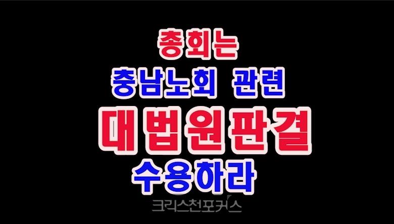 [송삼용의 정론직설] 총회는 충남노회 관련 대법원 판결 수용하라