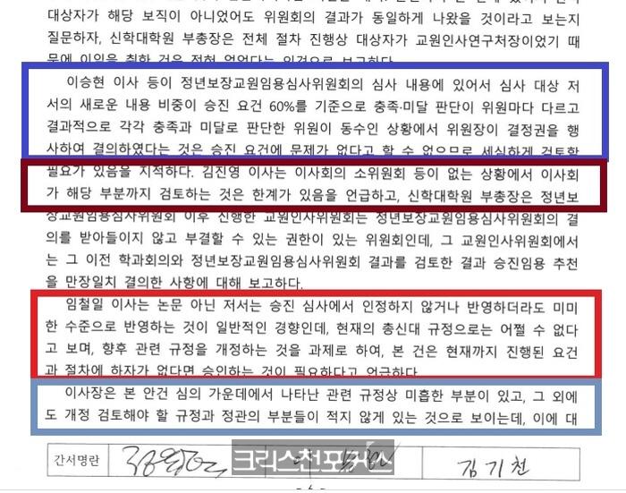 총신대 신대원 A교수, 불법 승진으로 핵심보직 꿰찬 의혹(?)