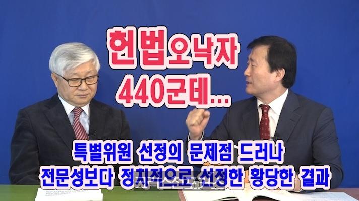 [송삼용의 정론직설] 헌법 오낙자 440군데, 황당한 일..