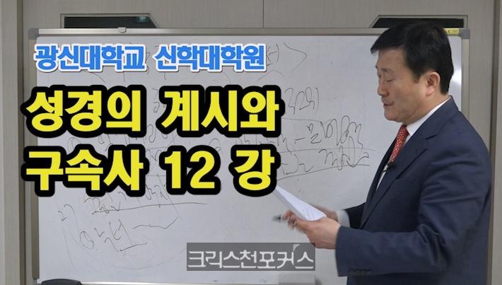 [CFC특강] 송삼용 목사, 성경의 계시와 구속사(12)