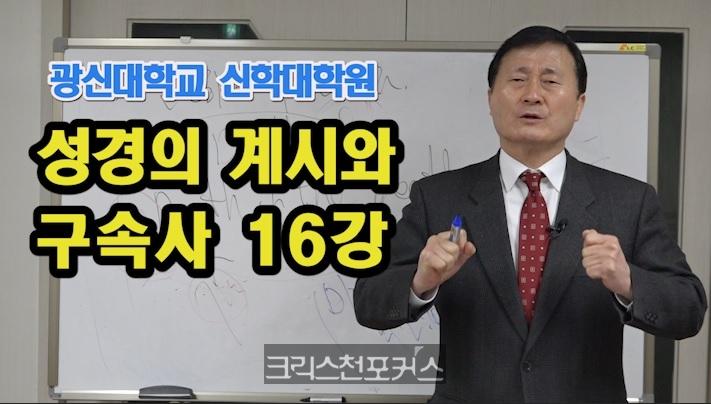 [CFC특강] 송삼용 목사, 성경의 계시와 구속사(16)