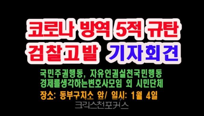 [CFC특집] 코로나 방역 5적(五敵) 규탄 및 고발 기자회견