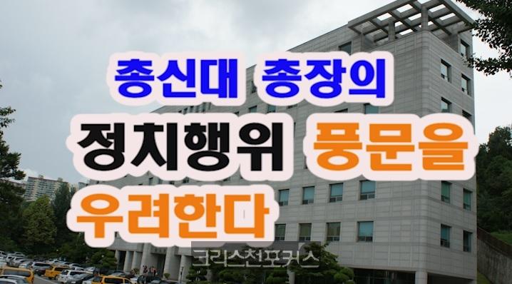 """[CFC논평] """"총신대 총장의 정치행위"""" 풍문을 우려한다"""