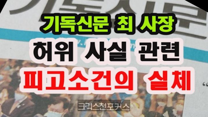 [송삼용의 팩트체크] 기독신문 최 사장, 허위사실 관련 피고소건의 실체