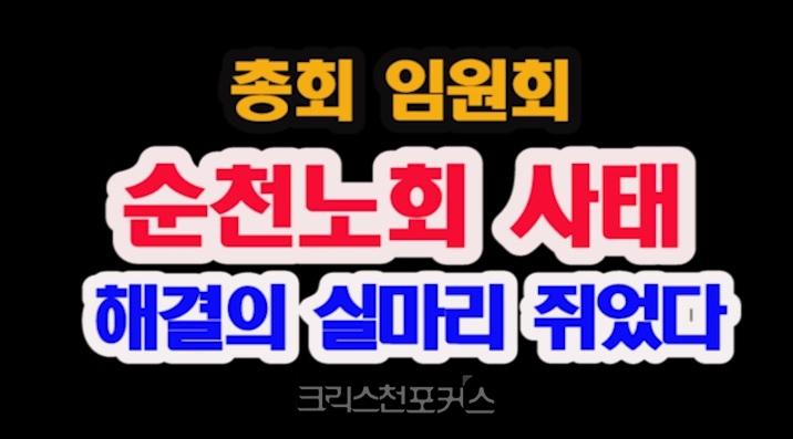 [송삼용의 팩트체크] 총회 임원회, 순천노회 사태해결의 실마리 쥐었다